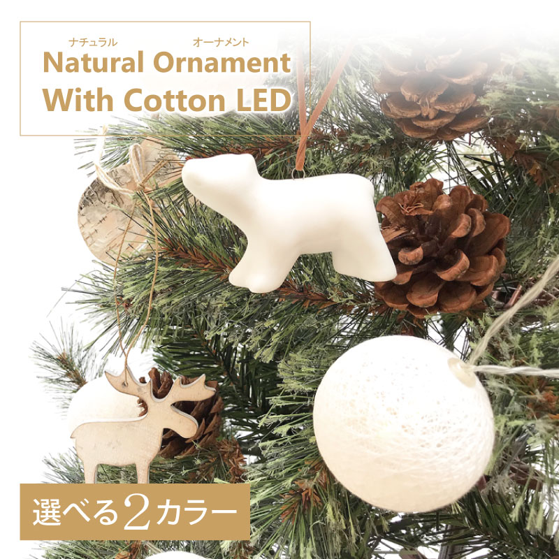 クリスマスツリー 北欧 おしゃれ ナチュラルオーナメントセット LED付き