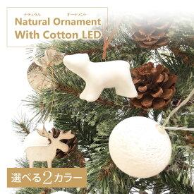クリスマスツリー 北欧 おしゃれ ナチュラルオーナメント セット LED付き