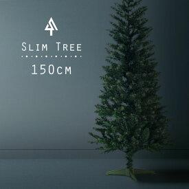 クリスマスツリー 北欧 おしゃれ スリムツリー150cm ヌードツリー