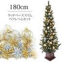 クリスマスツリー 北欧 おしゃれ ベツレヘムの星 ウッドベーススリムツリーセット180cm オーナメント セット LED【pot】