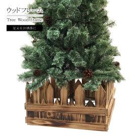クリスマスツリー 北欧 木製フレーム