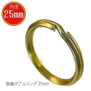 真鍮 ダブル リング 25mm 100個セット 30%OFF 真鍮無垢 生地 繋ぎ 丸