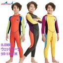 ウェットスーツ キッズ 子供 男の子 ダイビング用 Dive&Sail 厚さ 2.5mm 耐久性 保温性 おしゃれ UVカット 日焼け防止…