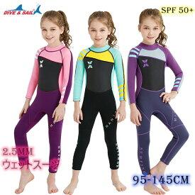 ウェットスーツ キッズ 子供 女の子 ダイビング用 厚さ/ 2.5mm 色 耐久性 保温性 おしゃれ UVカット 日焼け防止 長袖 水着 ビーチ 海水浴 サーフィン 水泳 シュノーケリング Dive&Sail 送料無料