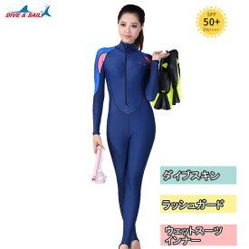 ラッシュガード ウェットスーツインナー 一体型 水着 女性用 ダイビング ウェア ダイブスキン レディース 日焼け防止 UPF 50+ UVカット 伸縮性素材 LS-715 Dive&Sail 送料無料
