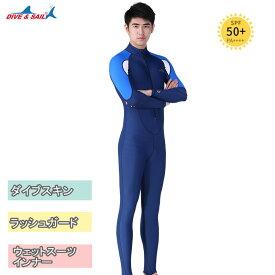 ラッシュガード ウェットスーツインナー 一体型 水着 男性用 ダイビング ウェア ダイブスキン メンズ 日焼け防止 UPF 50+ UVカット 伸縮性素材 LS-715 Dive&Sail 送料無料