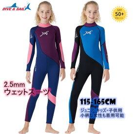 ウェットスーツ ジュニア キッズ 子供 小柄な女性も着られる 女の子 ダイビング シュノーケリング スノーケリング 厚さ 2.5mm Dive&Sail