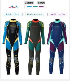 ウェットスーツ ジュニア キッズ 子供 小柄な大人も着られる 男の子 ダイビング シュノーケリング スノーケリング 厚さ 2.5mm