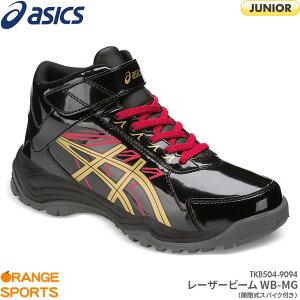 アシックス asics レーザービーム WB-MG LAZERBEAM WB-MG TKB504 ジュニアシューズ 少年 少女 ブラック×ゴールド(9094) 運動靴 靴 ランニングシューズ 返品・サイズ交換不可