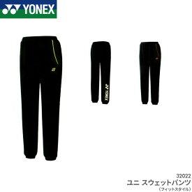 ヨネックス YONEX スウェットパンツ(フィットスタイル) 32022 ユニ 男女兼用 トレーニングウェア バドミントン・テニスウェア