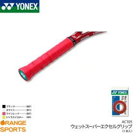 ヨネックス YONEX ウェットスーパーエクセルグリップ(3本入り)AC105 テニス バドミントン グリップテープ ロング対応
