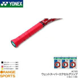 ヨネックス YONEX ウェットスーパーエクセルグリップ(3本入り)AC105 テニス バドミントン グリップテープ ロング対応 3個セット