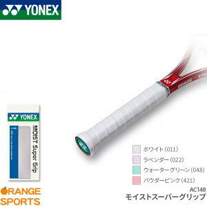 ヨネックス YONEX モイストスーパーグリップ AC148 グリップテープ テニス バドミントン ロング対応