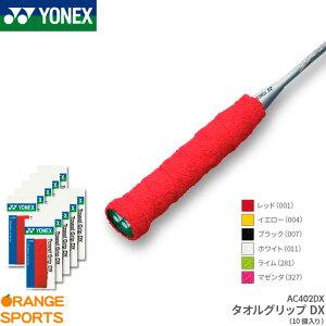 【お得な10本セット】ヨネックス YONEX タオルグリップDX AC402DX グリップテープ バドミントン専用 ロング対応