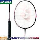 【予約受付中 9月中旬発売予定】ヨネックス YONEX アストロクス 55 ASTROX 55 AX55 カラー:シャインピンク(706) バド…