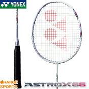 ヨネックスYONEXアストロクス66ASTROX66AX66カラー:ミストパープル(354)バドミントンバドミントンラケット4U(平均83g)5・6
