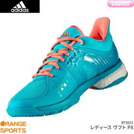 アディダス:adidas ヴフト P8 WUCHT P8 BY1823 レディース 女性用 カラー:アクアブルー バドミントンシューズ