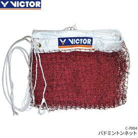 ビクター VICTOR バドミントンネット C-7004 バドミントン 幅604cm、高76mm こちらの商品はご注文後のキャンセル・返品・交換はできません。