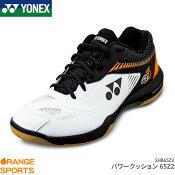 ヨネックスYONEXパワークッション65Z2POWERCUSHION65Z2SHB65Z2ユニ男女兼用ホワイト/オレンジ(386)ローカット3E