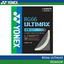 【対象ラケットを張り上げあり同時購入でガット1本無料】YONEX:ヨネックス BG66アルティマックス BG66 ULTIMAX BG…