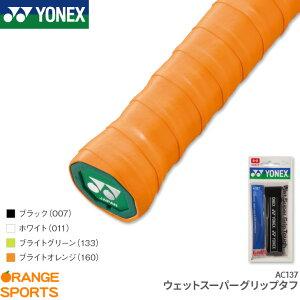 ヨネックス YONEX ウェットスーパーグリップタフ AC137 グリップテープ ウェットタイプ テニス バドミントン 長尺 耐久