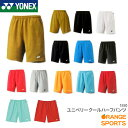 【当店人気商品】ヨネックス YONEX ユニベリークールハーフパンツ 1550 ソフトテニス バドミントン ゲームパンツ バド…