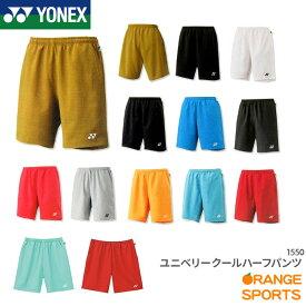 【当店人気商品】ヨネックス YONEX ユニベリークールハーフパンツ 1550 ソフトテニス バドミントン ゲームパンツ バドミントンウェア ネコポスで送ります 不在でもポストに