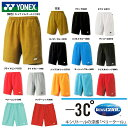 【人気商品】 ヨネックス:YONEX ユニベリークールハーフパンツ 1550 ソフトテニス&バドミントンウェア ゲームパンツ ネコポスで送ります 不在でもポスト...