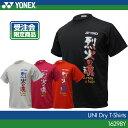 ヨネックス:YONEX ドライTシャツ 16298Y UNISEX:男女兼用 Tシャツ バドミントンTシャツ バドミントン テニス バドミントンウェア テニスウ...