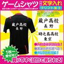 当店でお買い上げのゲームシャツと同時購入に限る!1枚からできる、背面文字入れプリント学校名、都道府県名など文字…