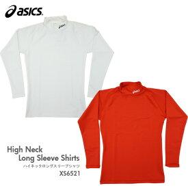 アシックス:asics ハイネックロングスリーブシャツ XS6521 UNISEX:男女兼用 トレーニングウェア セール品につき、キャンセル・返品・交換はできません。