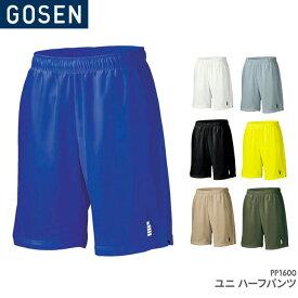 ゴーセン:GOSEN ユニハーフパンツ PP1600 UNISEX:男女兼用 ゲームパンツ バドミントン・テニスウェア 日本バドミントン協会審査合格品