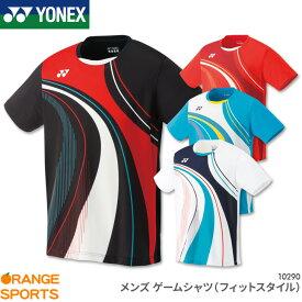 ヨネックス YONEX ゲームシャツ(フィットスタイル) 10290 メンズ 男性用 ゲームウェア ユニフォーム バドミントン テニス 日本バドミントン協会審査合格品