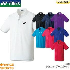 ヨネックス YONEX ジュニアゲームシャツ 10300J ジュニア ゲームウェア ユニフォーム バドミントン テニス 日本バドミントン協会審査合格品