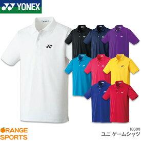 ヨネックス YONEX ゲームシャツ 10300 ユニ 男女兼用 ゲームウェア ユニフォーム バドミントン テニス ポロシャツ 日本バドミントン協会審査合格品