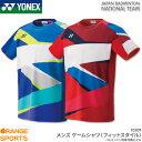 ヨネックス YONEX ゲームシャツ(フィットスタイル) 10309 メンズ 男性用 ゲームウェア ユニフォーム バドミントン テ…