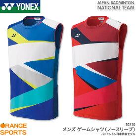 【人気商品】ヨネックス YONEX ゲームシャツ(ノースリーブ) 10310 メンズ 男性用 ゲームウェア ユニフォーム バドミントン テニス 日本バドミントン協会審査合格品 ご注文後のキャンセル・返品・交換不可