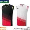 ヨネックス YONEX ゲームシャツ(ノースリーブ) 10311Y メンズ 男性用 ゲームウェア ユニフォーム バドミントン テニス…