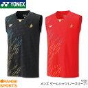ヨネックス YONEX ゲームシャツ(ノースリーブ) 10322 メンズ 男性用 ゲームウェア ユニフォーム バドミントン テニス …