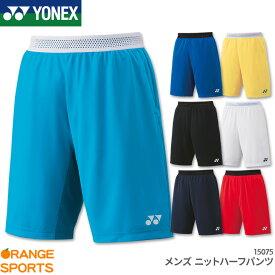 ヨネックス YONEX ニットハーフパンツ 15075 メンズ 男性用 ユニフォーム ゲームパンツ バドミントン テニス 日本バドミントン協会審査合格品