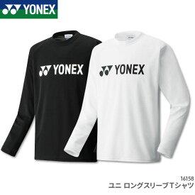 背面プリント可能 ヨネックス YONEX ロングスリーブTシャツ 16158 ユニ 男女兼用 長袖Tシャツ ロンT バドミントン テニス
