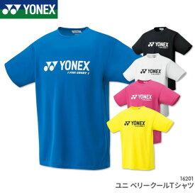 ヨネックス:YONEX ベリークールTシャツ 16201 UNISEX:男女兼用 Tシャツ  バドミントンTシャツ