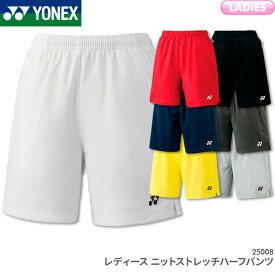 ヨネックス YONEX ニットストレッチハーフパンツ 25008 レディース 女性用 ゲームウェア ゲームパンツ バドミントンウェア テニスウェア 日本バドミントン協会審査合格品