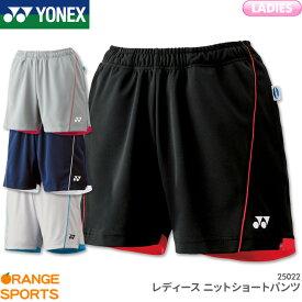 当店人気商品 在庫有ります ヨネックス YONEX ニットショートパンツ 25022 レディース 女性用 ゲームウェア バドミントン テニス 日本バドミントン協会審査合格品