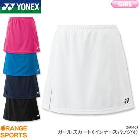 ヨネックス YONEX スカート(インナースパッツ付) 26046J JUNIOR GIRL ジュニア ガール バドミントン テニス ゲームウェア キッズ 女子 日本バドミントン協会審査合格品 日本ソフトテニス連盟基準準拠品