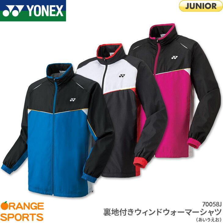 ヨネックス YONEX ジュニア裏地付ウィンドウォーマーシャツ 70058J JUNIOR ジュニア トレーニングウェア バドミントン テニス ウィンドブレーカー