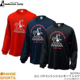 ジャンキーシリーズ バドミントンジャンキーTシャツ BDJ17503 シャトルに抱かれて UNISEX:男女兼用 クラウディオ・パンティアーニ badminton junky デリシャスバドミントンライフ