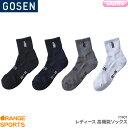 ゴーセン GOSEN 高機能ソックス F1901 レディース 女性用 バドミントン テニス スポーツソックス 靴下 サイズ 22cm〜2…