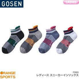 ゴーセン GOSEN レディース スニーカーインソックス F1905 レディース 女性用 バドミントン テニス スポーツソックス 靴下 サイズ:22cm〜25cm