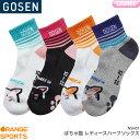ゴーセン GOSEN ぽちゃ猫 レディースハーフソックスNSH01靴下女性用バドミントンpochanecoぽちゃねこ